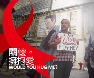 Support AIDS Concern Would you hug me