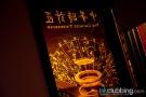 chinese_timekeeper_14